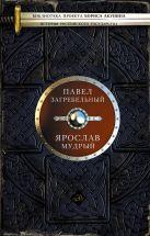 Загребельный П. - Ярослав Мудрый' обложка книги