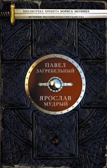 Загребельный П. - Ярослав Мудрый обложка книги