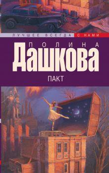 Дашкова П.В. - Пакт обложка книги