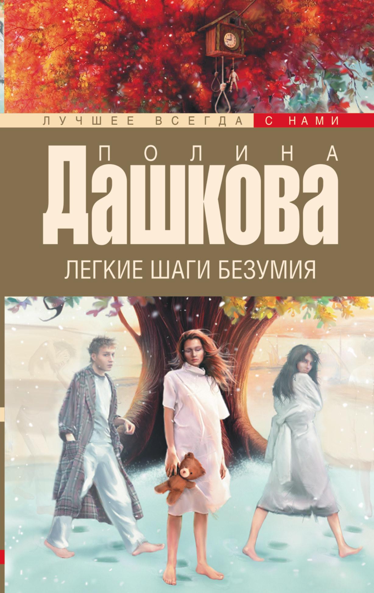 Дашкова П.В. Легкие шаги безумия