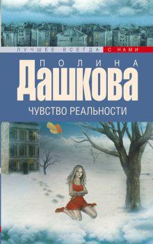Дашкова П.В. - Чувство реальности обложка книги