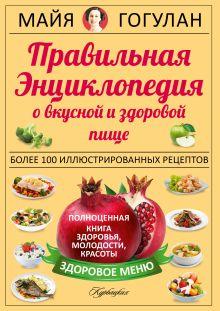 Гогулан М.Ф. - Правильная энциклопедия о вкусной и здоровой пище. обложка книги