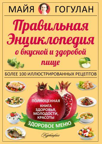 Правильная энциклопедия о вкусной и здоровой пище. Гогулан М.Ф.