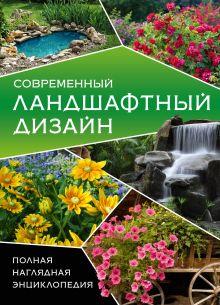 - Современный ландшафтный дизайн. Полная наглядная энциклопедия. обложка книги