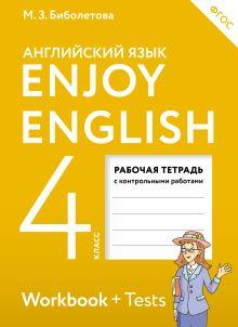 Английский язык. 4 класс. Рабочая тетрадь обложка книги
