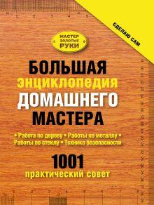 - Большая энциклопедия домашнего мастера. 1001 практический совет обложка книги
