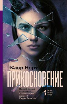 Норт Клэр - Прикосновение обложка книги