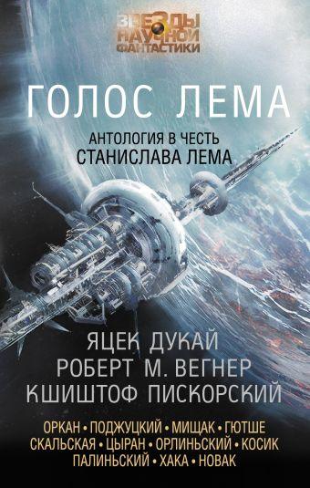 Голос Лема Вегнер Р.М., Дукай Я., Пискорский К. и др.