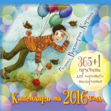 Кирдий В. - 365+1 причина для хорошего настроения. Календарь на 2016 год обложка книги