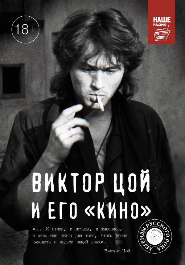 Виктор Цой и его КИНО Калгин В.