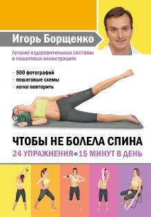 Борщенко И.А. - Чтобы не болела спина. 24 упражнения. 15 минут в день обложка книги