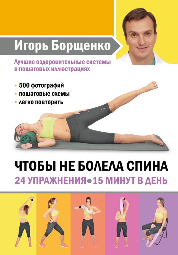 Чтобы не болела спина. 24 упражнения. 15 минут в день Борщенко И.А.