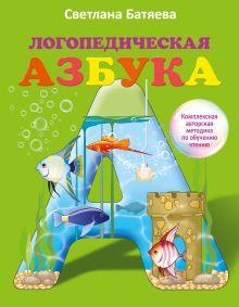 Батяева С.В. - Логопедическая азбука обложка книги