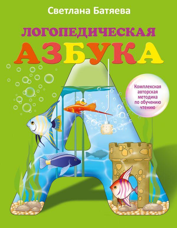 Логопедическая азбука Батяева С.В.