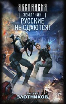 Злотников Р.В. - Землянин. Русские не сдаются! обложка книги