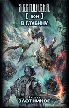 Злотников Р.В. - Ком. В глубину обложка книги