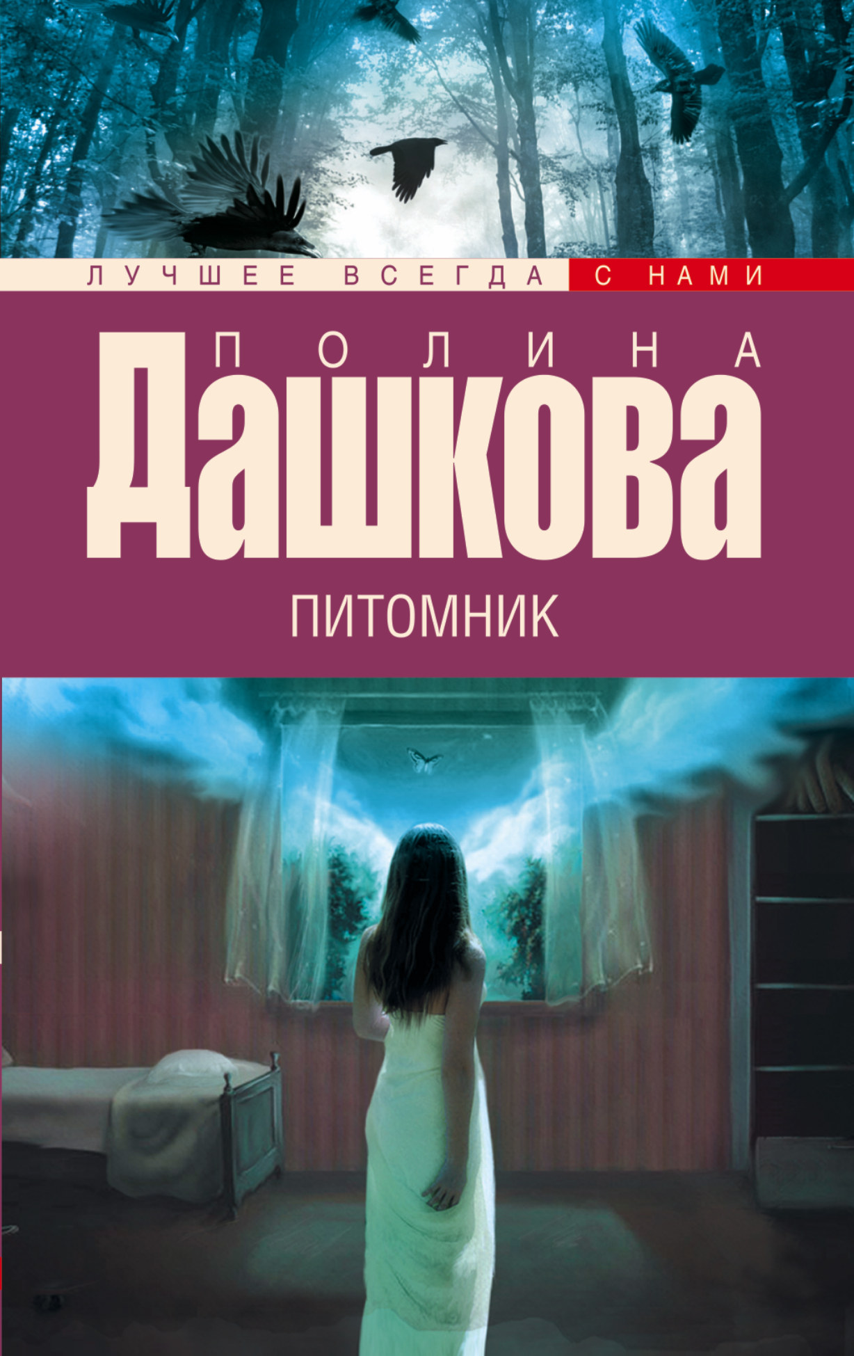 Дашкова П.В. Питомник