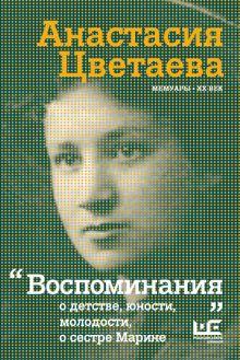 Цветаева А.И. - Воспоминания (переиздание) обложка книги