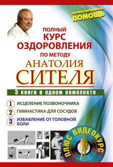 Ситель А.Б. - Полный курс оздоровления по методу Анатолия Сителя. 3 книги в одном комплекте обложка книги