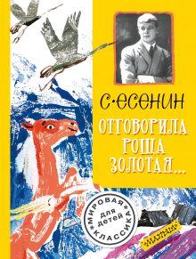 Есенин С. - Отговорила роща золотая... обложка книги