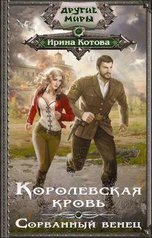 Котова И.В. - Королевская кровь. Сорванный венец обложка книги