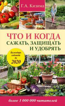 Что и когда сажать, защищать и удобрять. Календарь садовода до 2020 г.