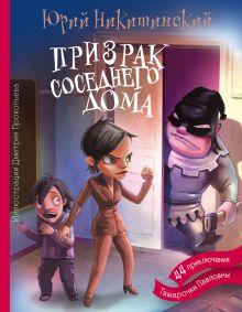 Никитинский Ю.В. - Призрак соседнего дома обложка книги