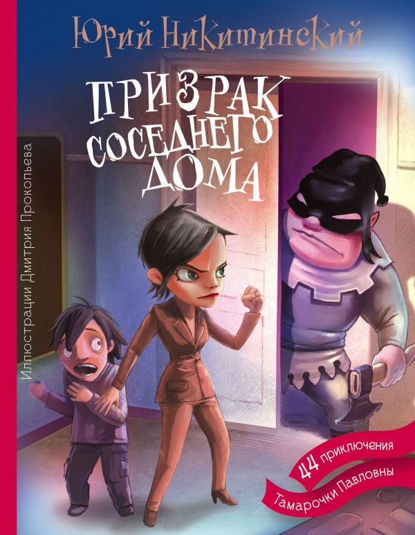 Призрак соседнего дома Никитинский Ю.В.
