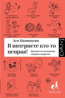 Казанцева А.А. - В интернете кто-то неправ обложка книги