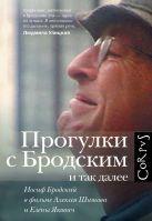 Якович Е.Л. - Прогулки с Бродским и так далее' обложка книги