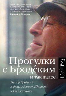 Якович Е.Л. - Прогулки с Бродским и так далее обложка книги