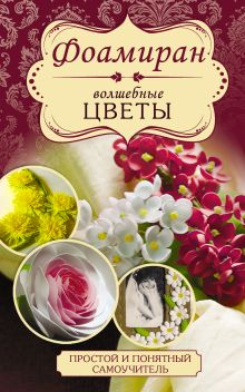 Чернобаева Л.М. - Фоамиран. Волшебные цветы обложка книги