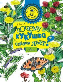 . - Почему кукушка слёзки льёт? обложка книги