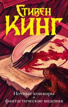 Кинг С. - Ночные кошмары и фантастические видения обложка книги