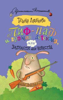 Луганцева Т.И. - Пиф-паф и прочий детектив, или Запчасти для невесты обложка книги