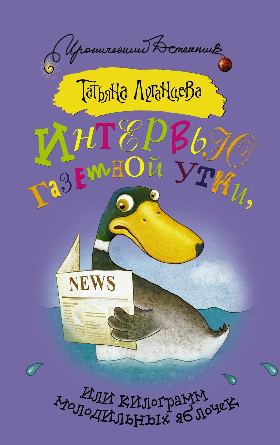 Интервью газетной утки, или Килограмм молодильных яблочек
