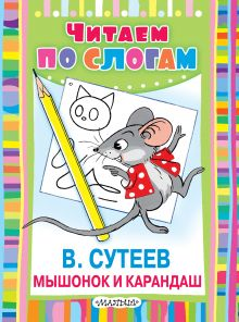 Сутеев В.Г. - Мышонок и Карандаш обложка книги