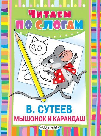 Мышонок и Карандаш Сутеев В.Г.