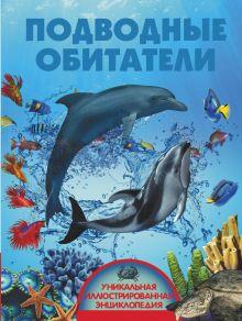 . - Подводные обитатели обложка книги