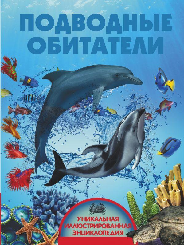 Подводные обитатели .