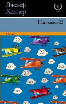 Хеллер Д. - Поправка-22 обложка книги