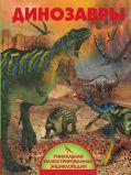 Динозавры от ЭКСМО