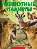 Животные планеты от ЭКСМО
