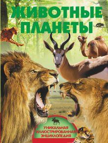 . - Животные планеты обложка книги