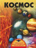 Космос от ЭКСМО