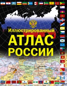 . - Иллюстрированный атлас России обложка книги