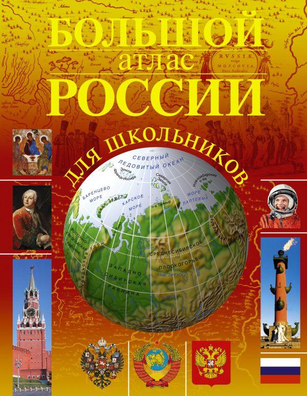 Большой атлас России для школьников .