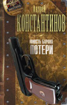Константинов А.Д. - Юность барона. Потери обложка книги