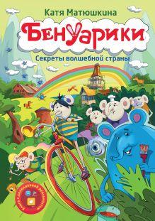 Матюшкина К. - Бенуарики. Секреты волшебной страны обложка книги