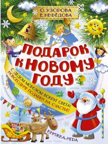 Узорова О.В. - Подарок к Новому году обложка книги